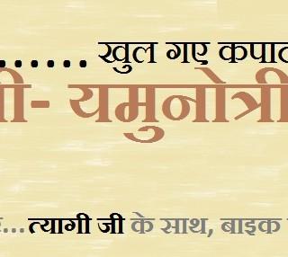chardham PP