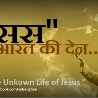 jesus-n-indiaP